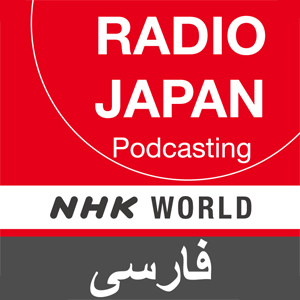 NHK World Persian